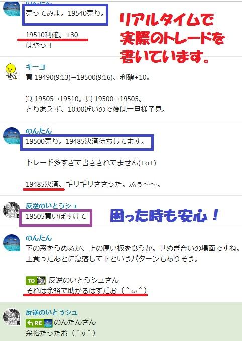2 【特典】のんたんチームSNSとは?
