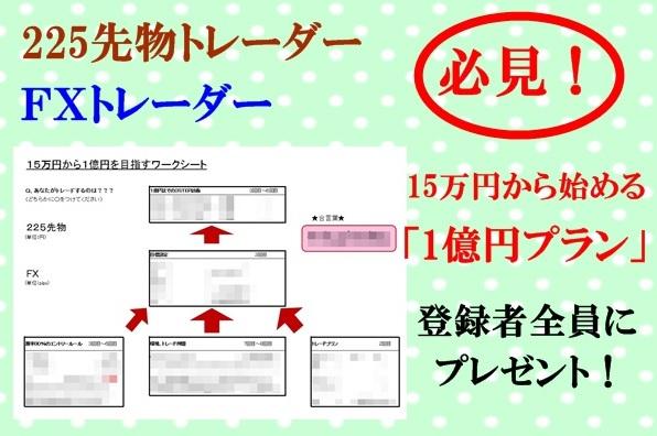 merulptop 【メルマガ】15万円から始める1億円デイトレ講座